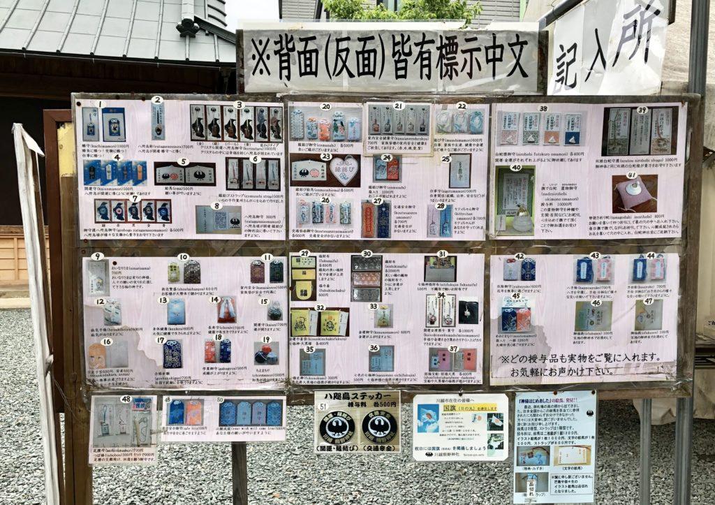 川越熊野神社の授与品