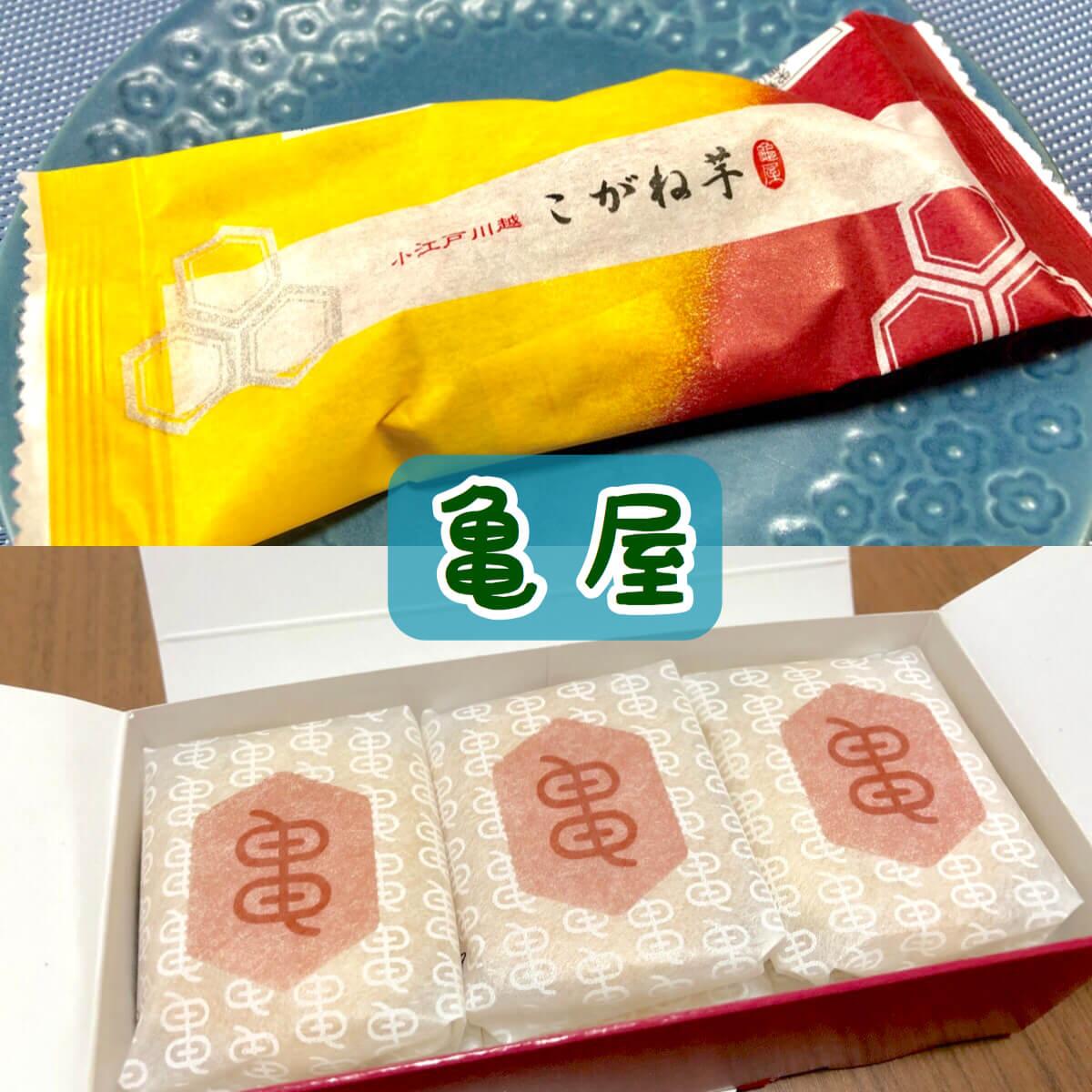 川越・亀屋|人気商品「亀の最中&こがね芋」の味・賞味期限・値段は?