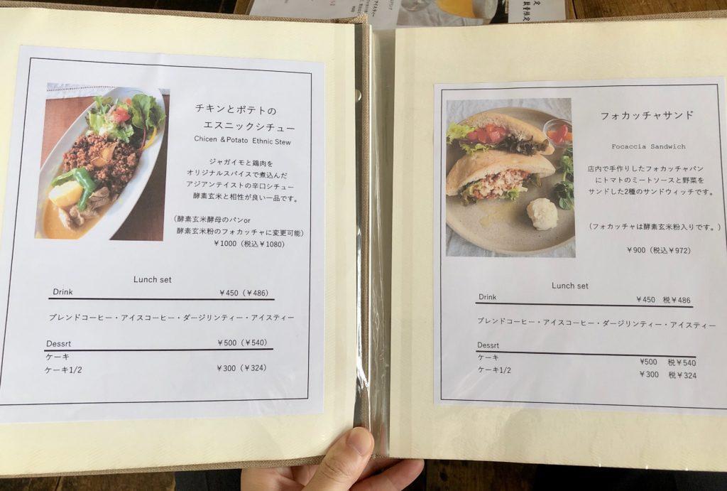 ライトニングカフェの食事メニュー②