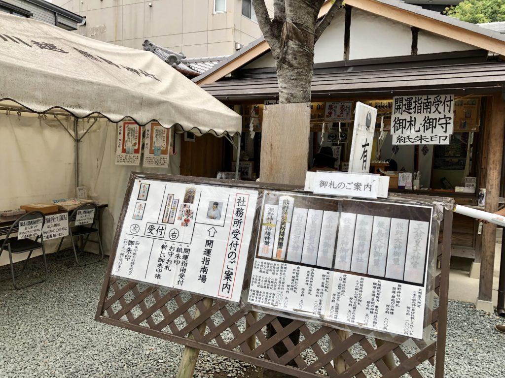 川越熊野神社の社務受付