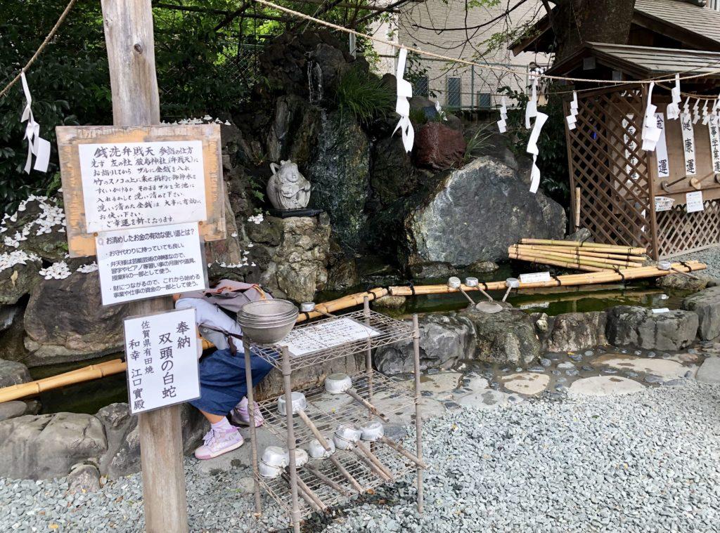 川越熊野神社の銭洗弁財天