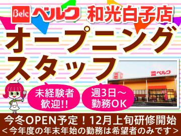 ベルク(Belc)和光白子店が2019年冬ニューオープン!