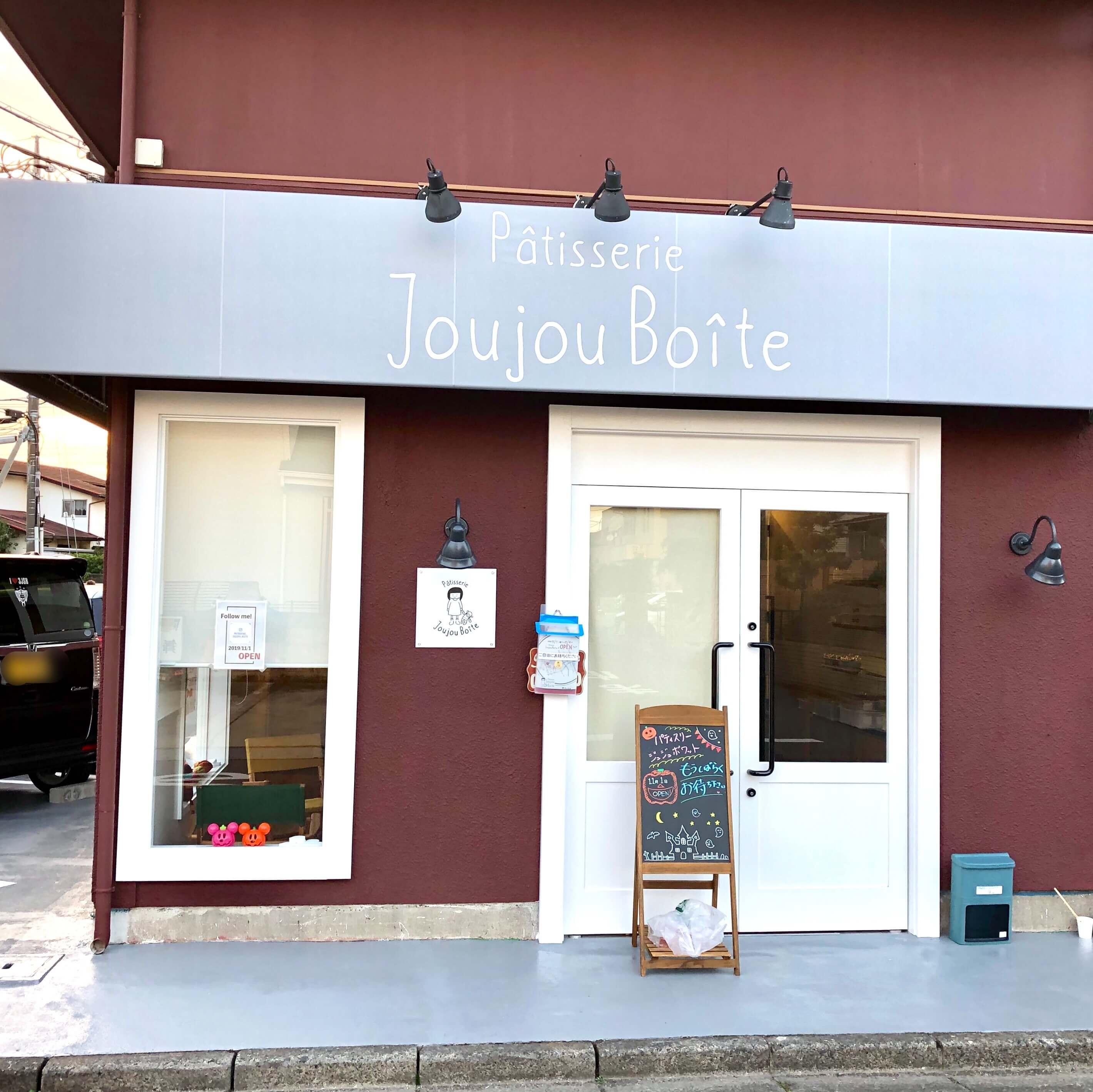 上尾市小泉に『パティスリー ジュジュボワット』がニューオープン!