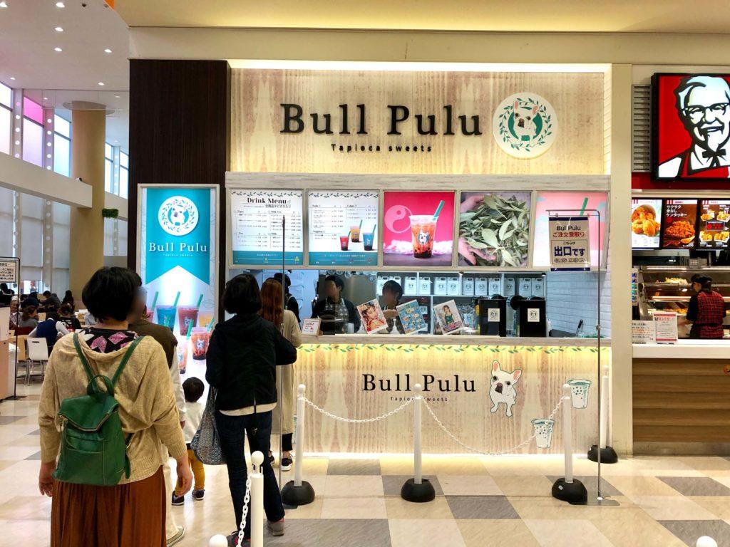 Bull Puluイトーヨーカドー大宮宮原店の外観