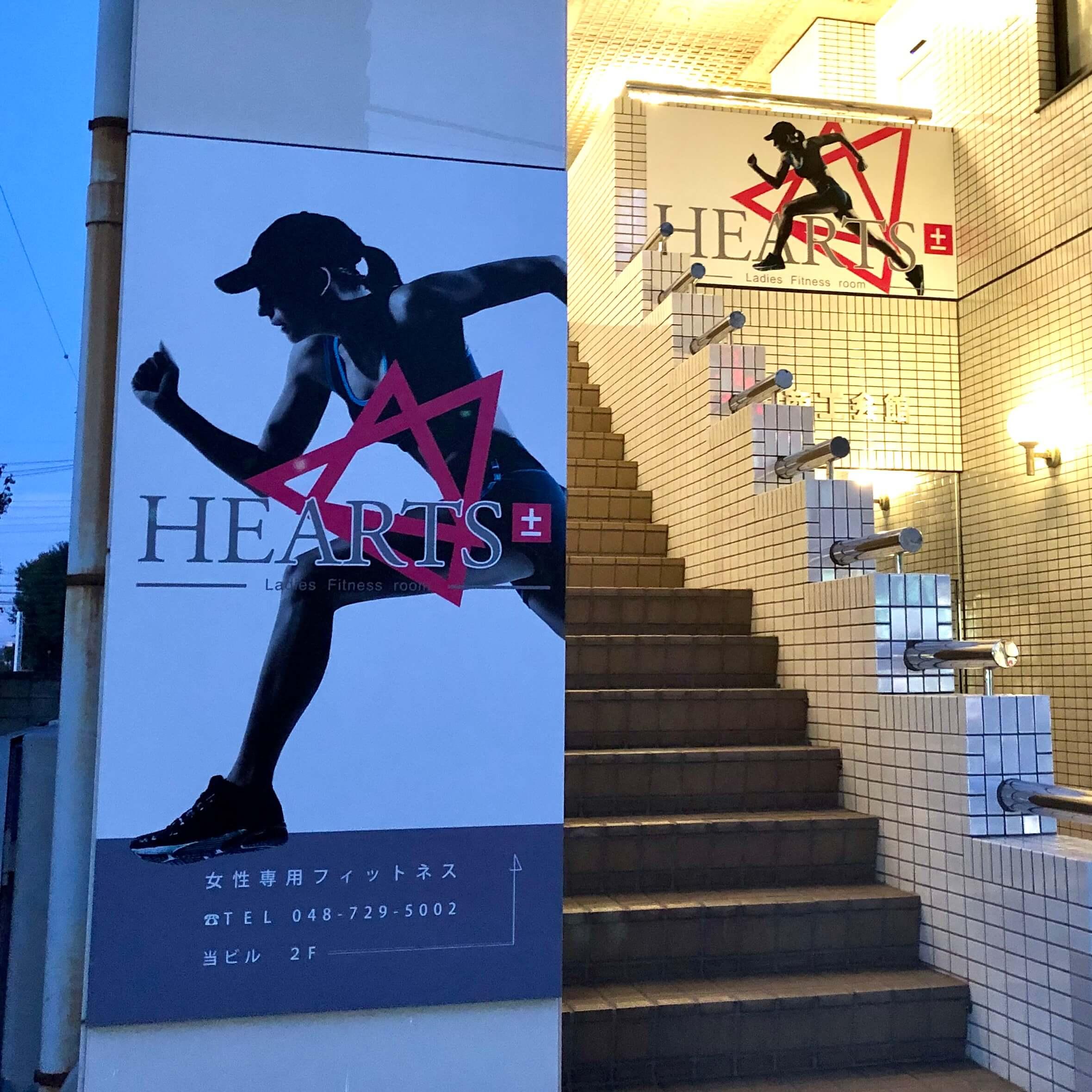 女性専用フィットネスジム『HEARTS±』が10月4日ニューオープン!上尾駅から徒歩3分で好アクセス!