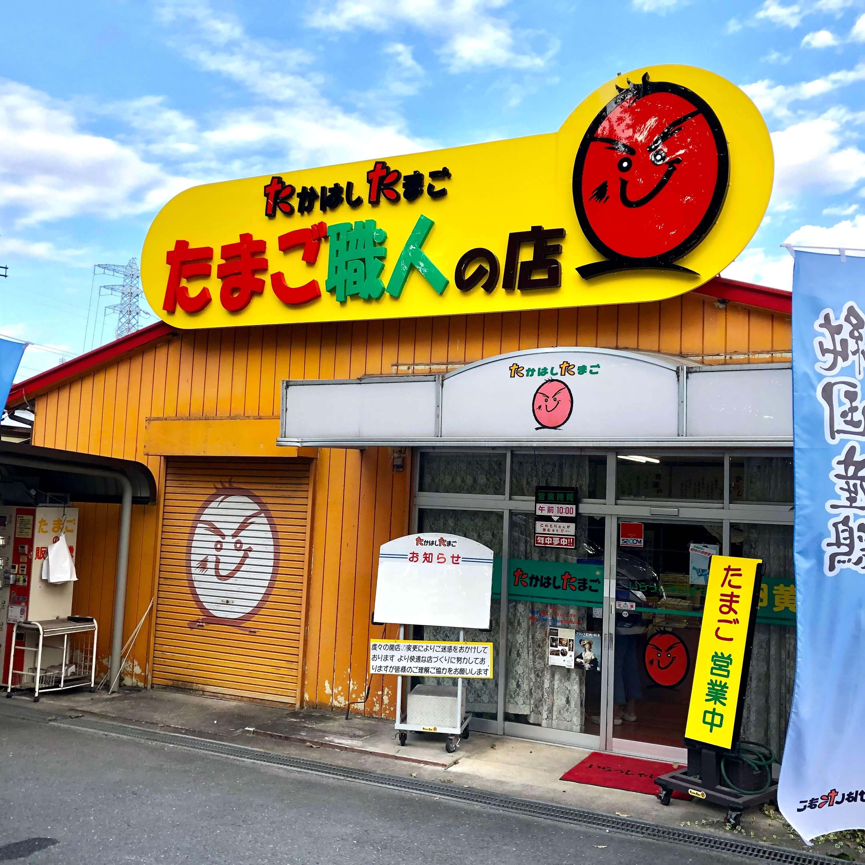 世界一美味しい卵!?埼玉県日高市|たかはしたまごを食べてみたレビュー・感想