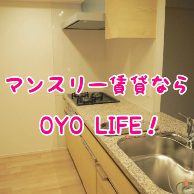 埼玉でマンスリー賃貸ならOYO LIFE!メリット・デメリット・口コミなどをまとめて紹介