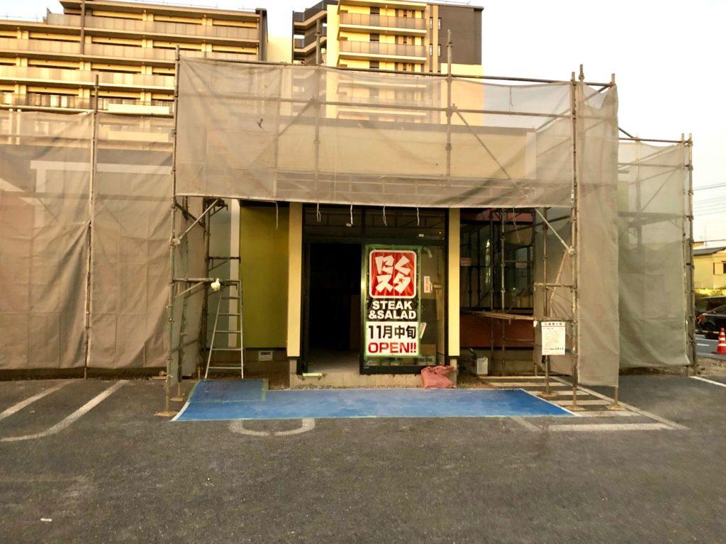 にくスタ上尾店の工事現場