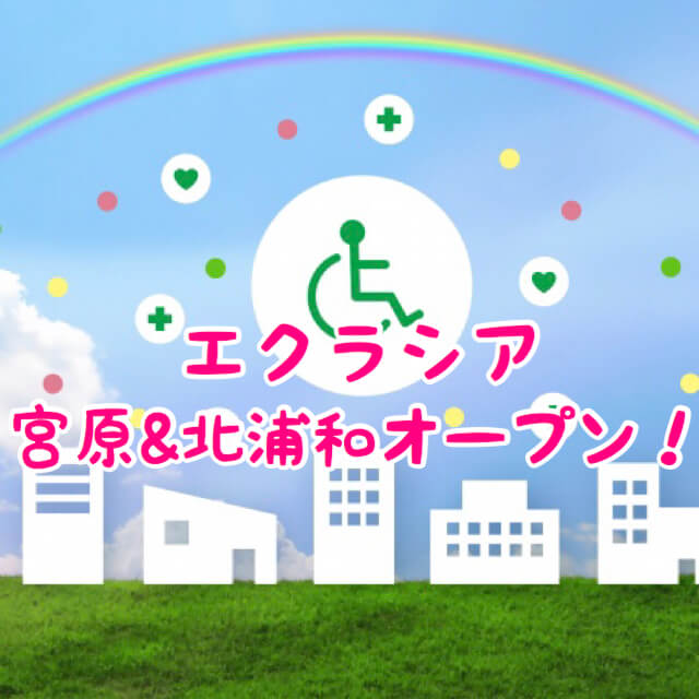 サービス付き高齢者向け住宅|エクラシア宮原&北浦和が12月1日ニューオープン!