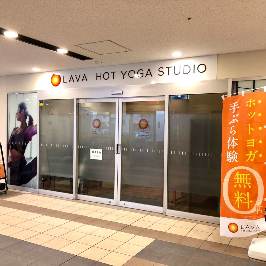 ホットヨガスタジオLAVA上尾店