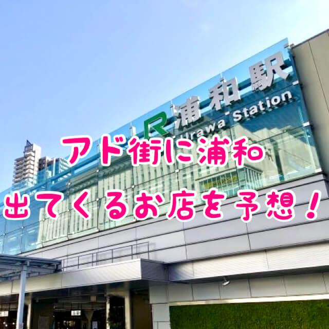 アド街ック天国・浦和|出てくるお店予想&実際のランキング一覧【2019年10月12日放送】