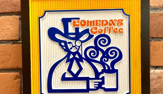 コメダ珈琲店 大宮南中野店が2020年3月上旬ニューオープン!