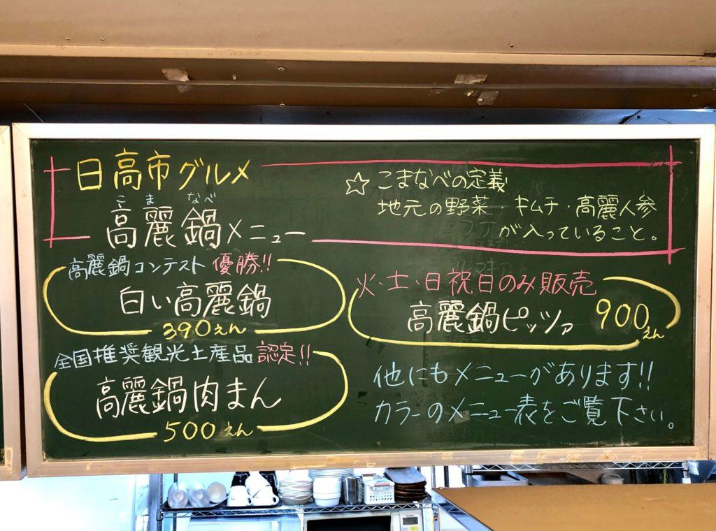 加藤牧場の高麗鍋メニュー