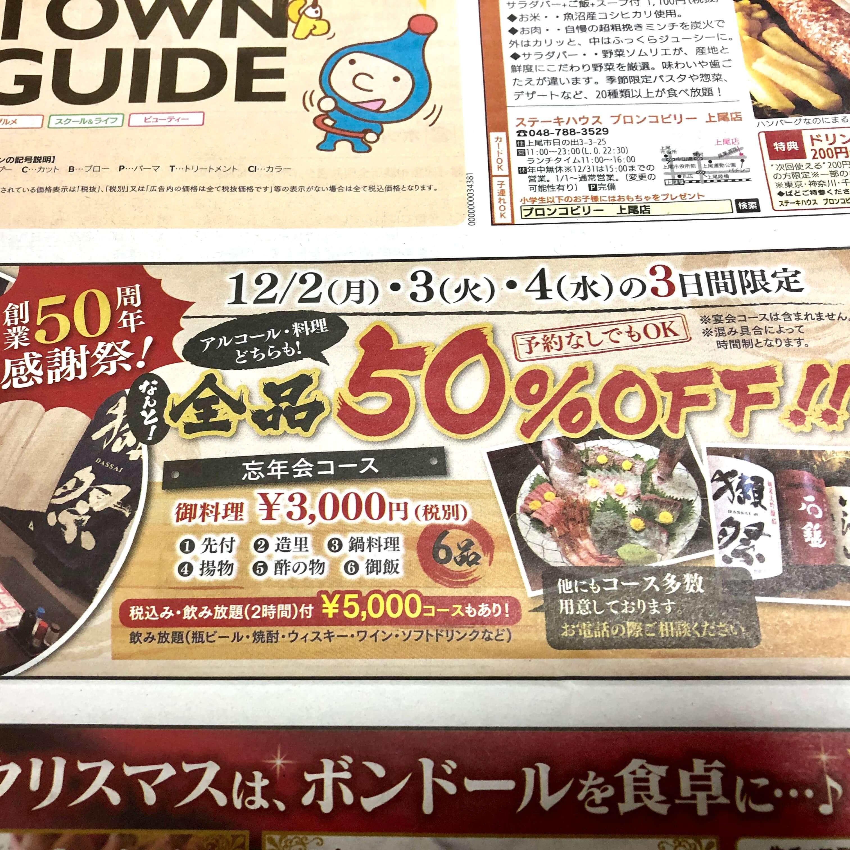 これは衝撃・・上尾駅西口の居酒屋『ただ』が全品50%OFFの激安セールを開催!