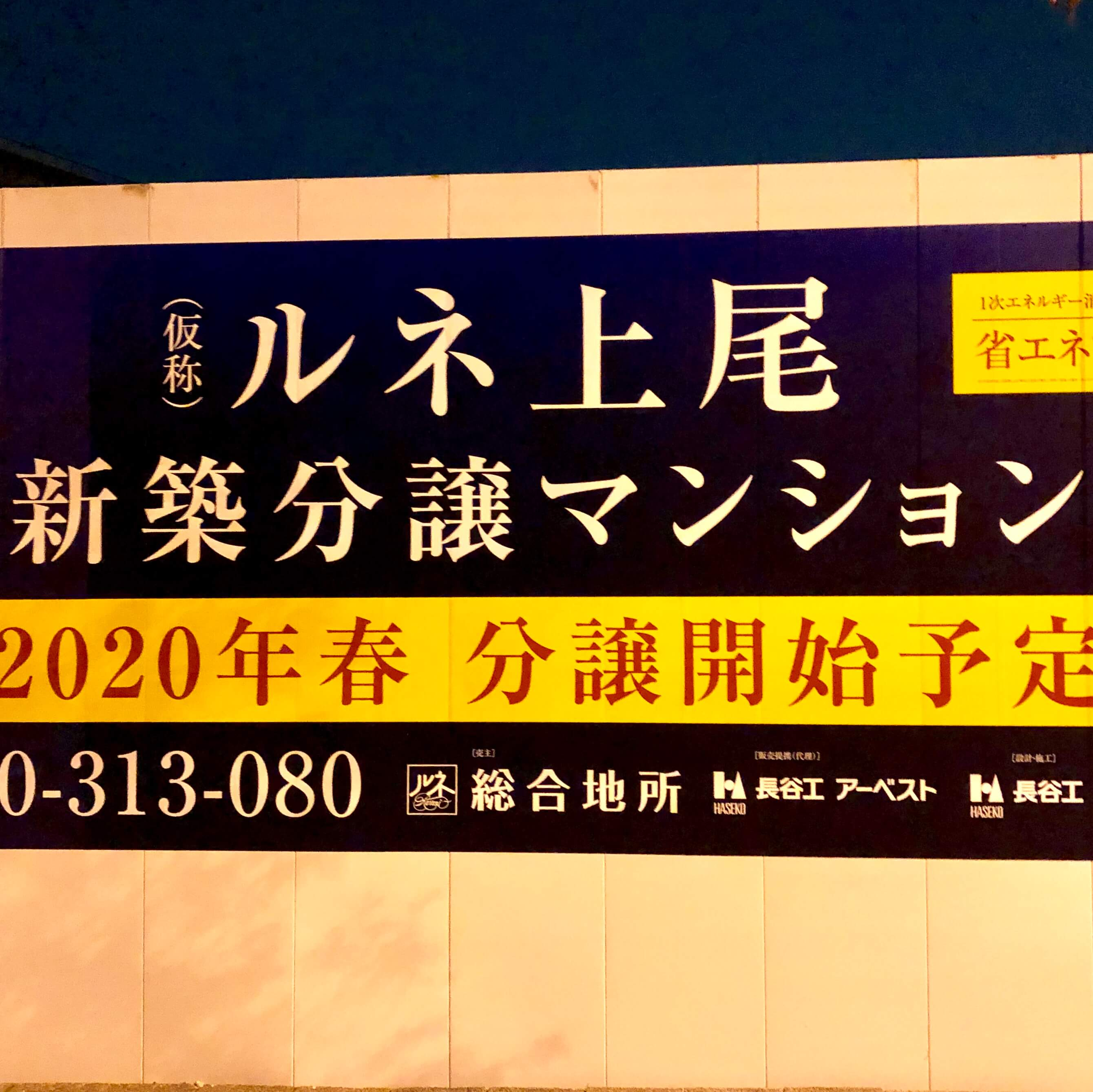 上尾市役所前で新築分譲マンション『ルネ上尾』を建設中!分譲開始は2020年春予定