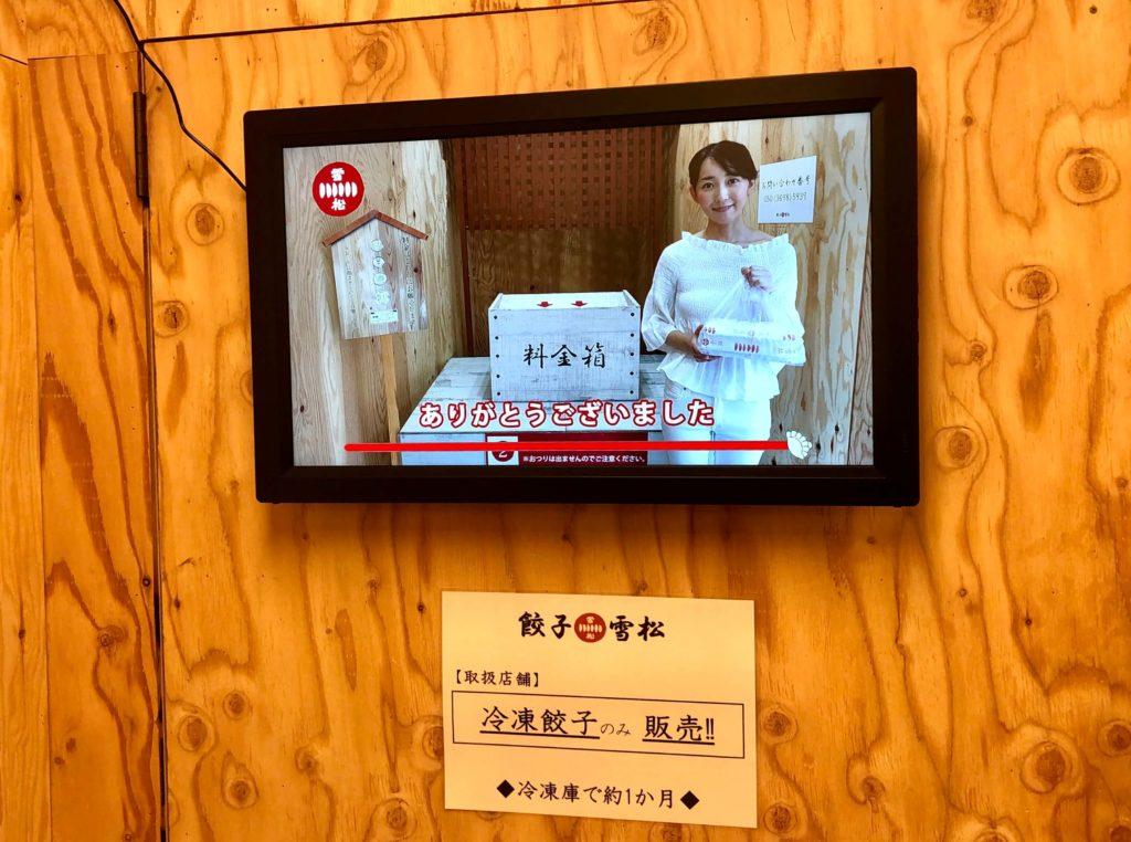 餃子の雪松のテレビ解説
