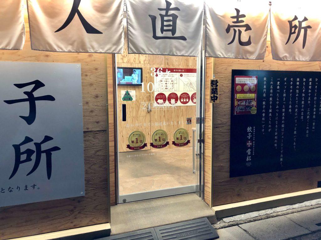 餃子の雪松 上尾店の入り口