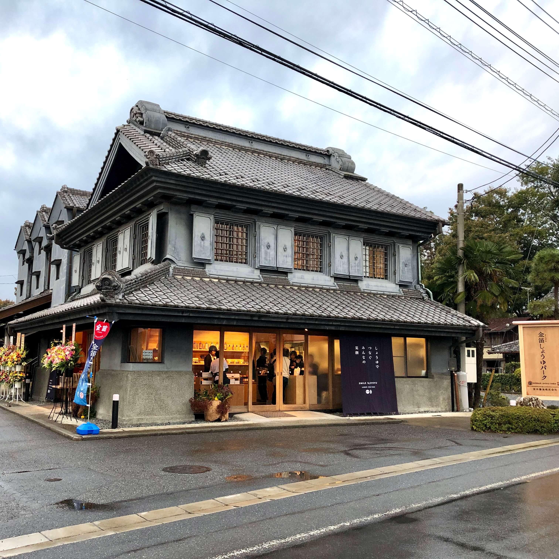川島町の金笛しょうゆパークをレポ!無料の工場見学や醤油づくしのレストランが魅力♪