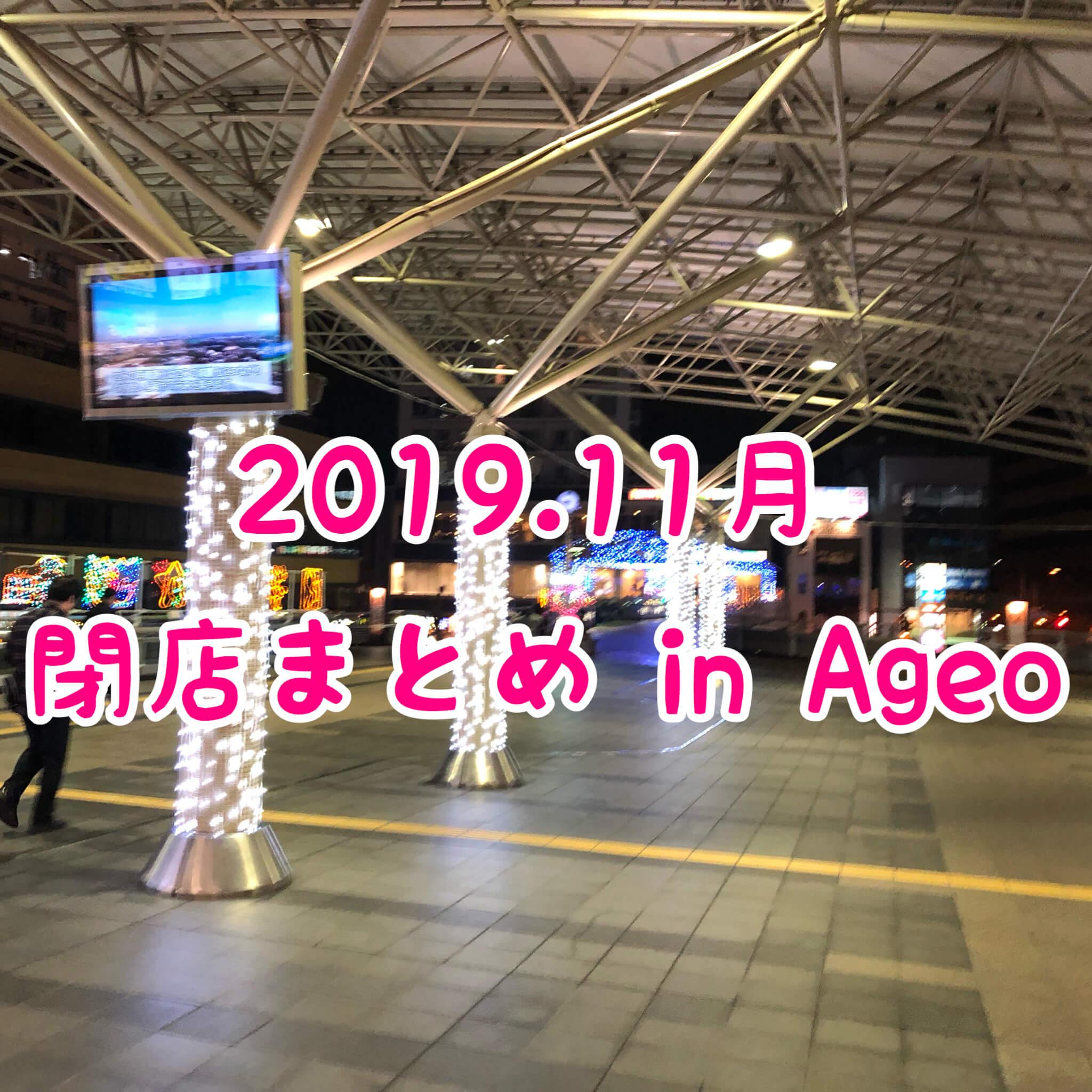 上尾市|2019年11月に閉店のお店まとめ!