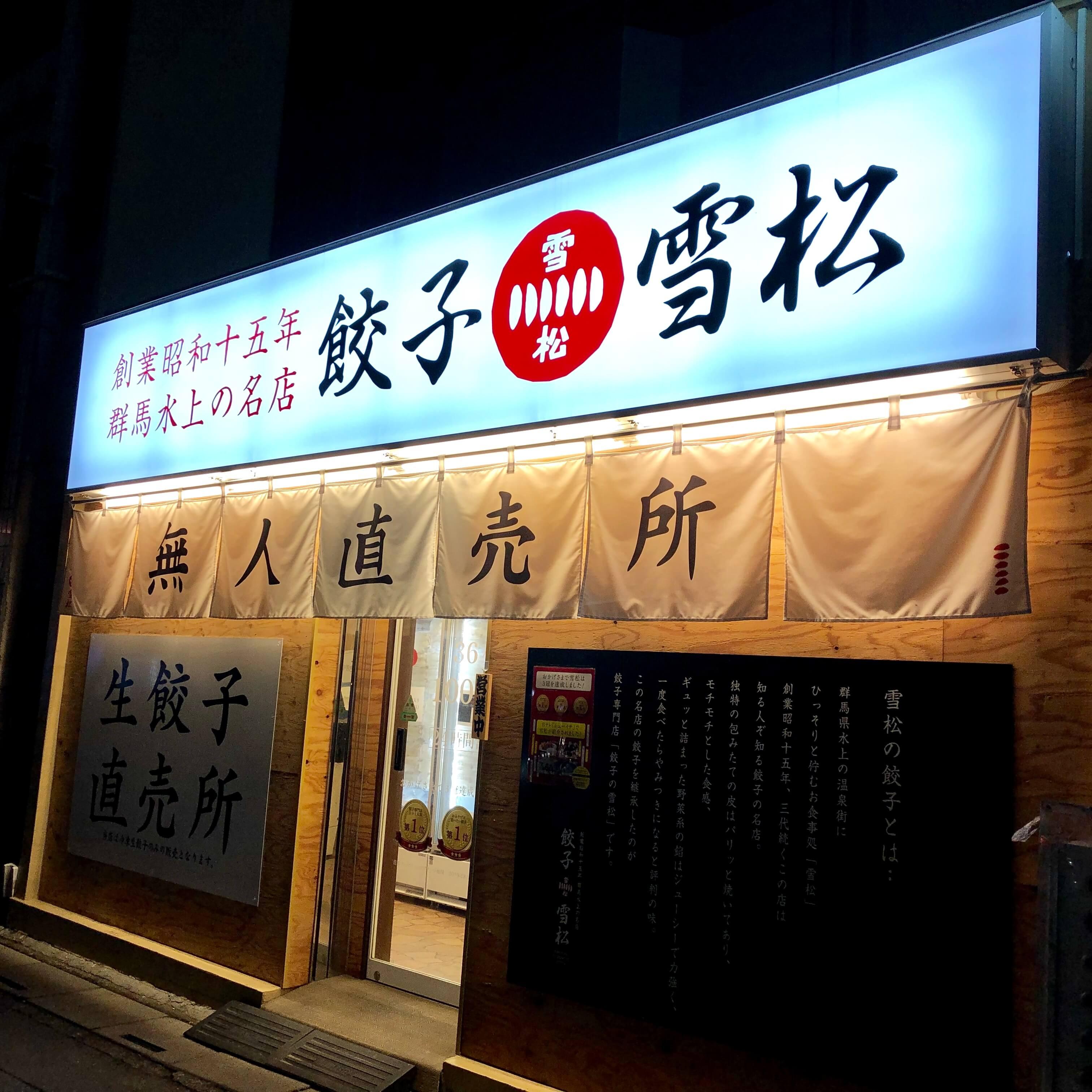 餃子の雪松がコロナ禍で大ブーム!?店舗が超スピードで増えている理由