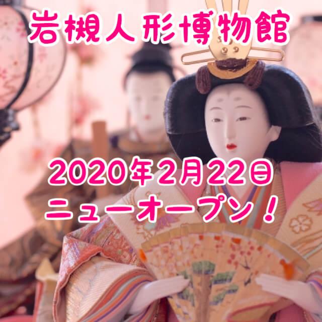 さいたま市岩槻人形博物館が2月22日ニューオープン!アクセス・基本情報を紹介