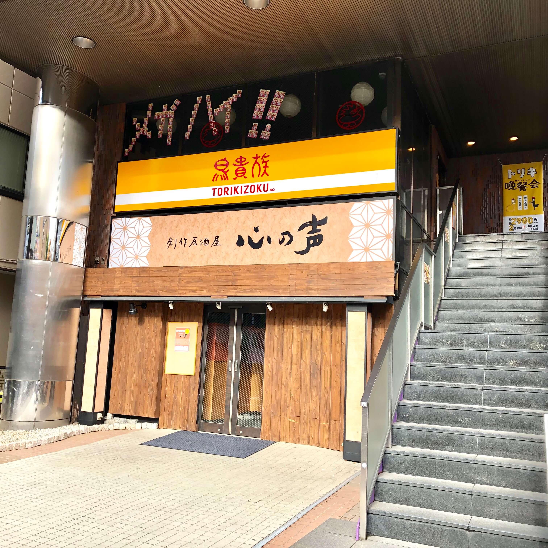 上尾駅東口に『創作居酒屋 心の声』が12月1日ニューオープン!