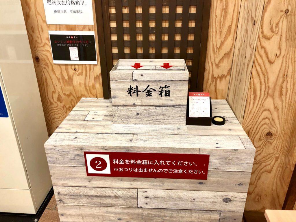 餃子の雪松の料金箱