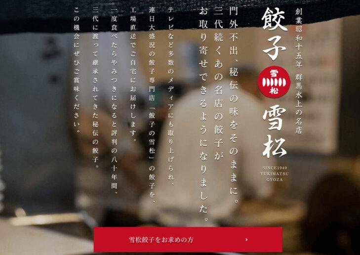 餃子の雪松公式ホームページ