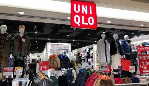 ユニクロ(UNIQLO)和光市駅周辺店が2020年春ニューオープン!