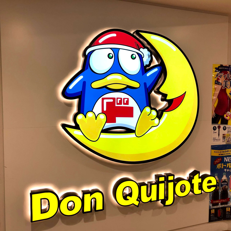 ドン・キホーテ行田持田インター店が2月28日ニューオープン!