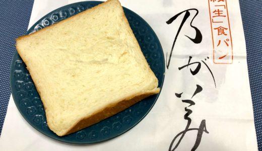 和光市駅南口に高級生食パン店『乃が美』がニューオープン!