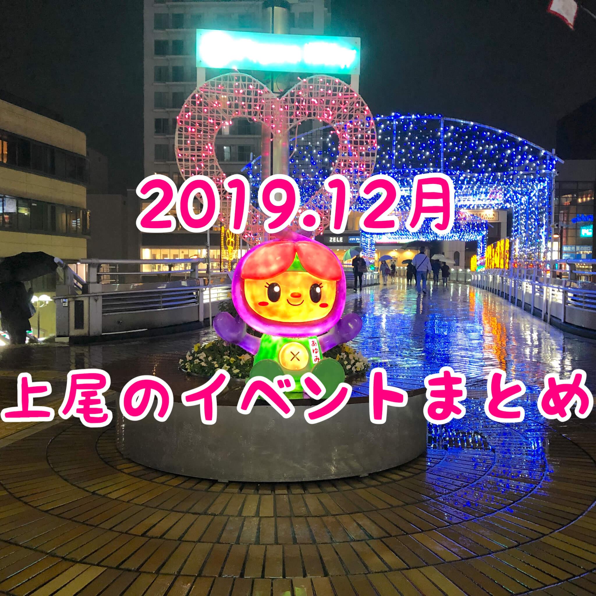 上尾市|2019年12月の注目イベント情報まとめ!