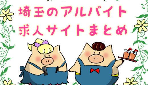 埼玉のアルバイト・求人サイトおすすめ6選!メリット・デメリット・特徴を比較してみた!