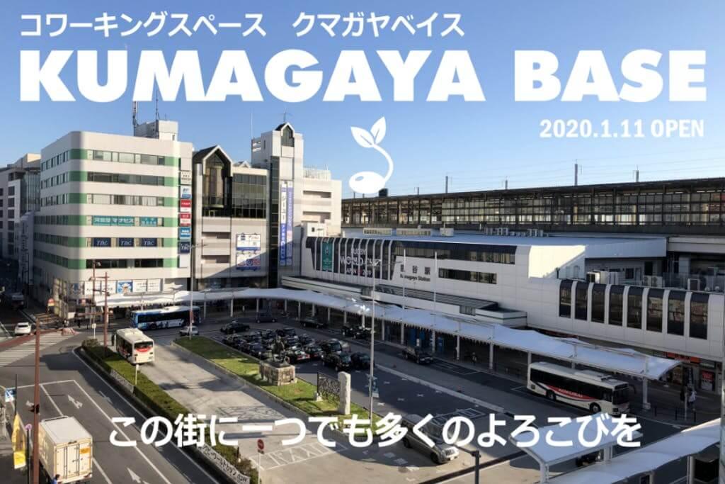 コワーキングスペース クマガヤベイスが1月11日ニューオープン!熊谷駅徒歩1分の好アクセス♪