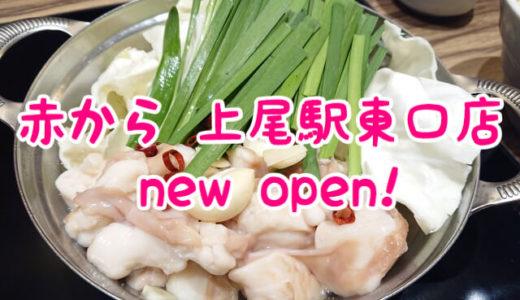 味斗跡地に『赤から 上尾駅東口店』が2月27日ニューオープン!