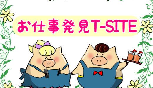 埼玉でTポイント系のアルバイトなら『お仕事発見T-SITE』がおすすめ!
