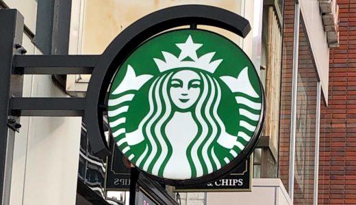スターバックスコーヒー 鶴ヶ島富士見店(仮)がニューオープン!人気カフェチェーンの新店が埼玉にできる♪