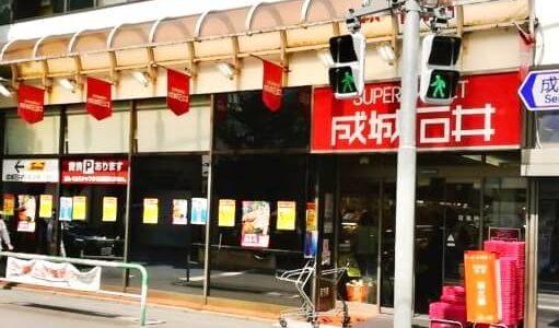エキアプレミエ和光に成城石井が3月下旬ニューオープン!