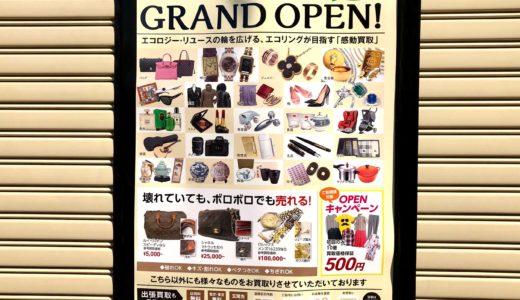 上尾駅東口に買取専門店『エコリング 上尾店』が2月1日ニューオープン!