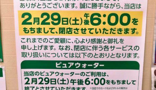 【悲報】いなげや上尾春日店が2月29日に閉店!これで市内に残るは1店舗に・・