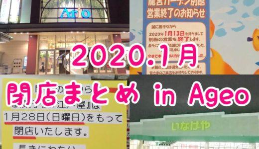 上尾市|2020年1月に閉店のお店まとめ!アリオ上尾がまた閉店ラッシュ!