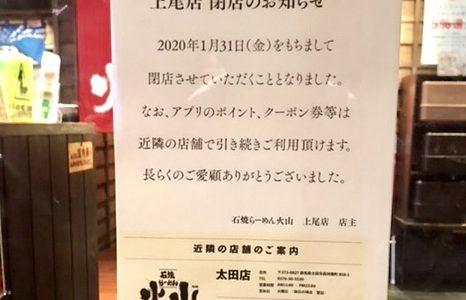 石焼らーめん火山 上尾うんどう公園店が1月31日閉店!