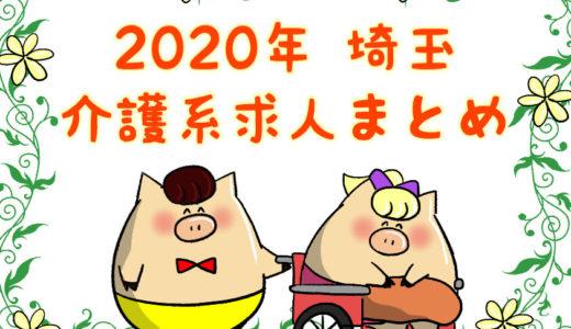 【2020年】埼玉に新規オープンの介護施設・老人ホーム&求人・転職情報まとめ