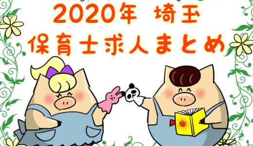 【2020年】埼玉に新規オープンの保育園・幼稚園&求人・転職情報まとめ