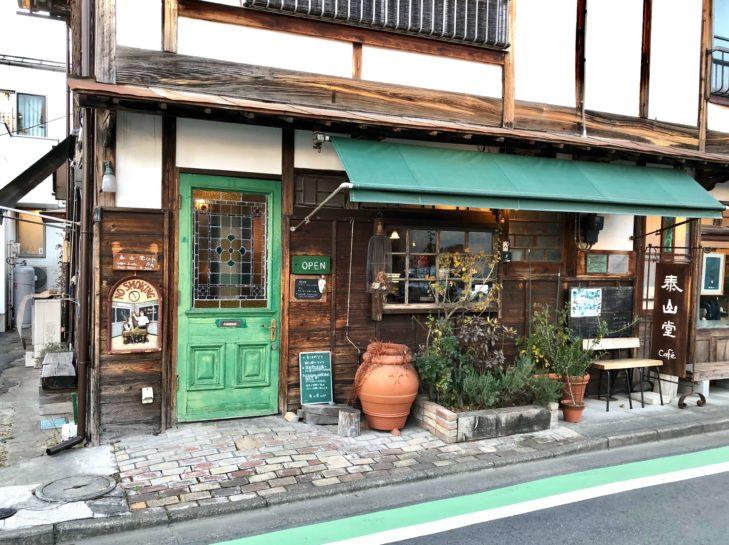 泰山堂カフェの外観