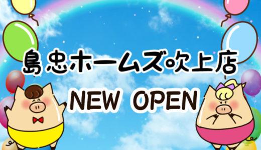 鴻巣に『島忠ホームズ 吹上店』が2020年春ニューオープン!