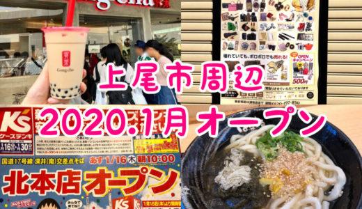 上尾市周辺|2020年1月開店(ニューオープン)するお店&バイト情報まとめ