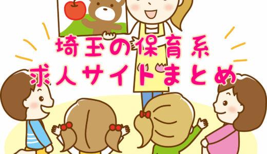 埼玉の保育士・幼稚園転職求人サイトおすすめ3選!メリット・デメリット・特徴を比較してみた!