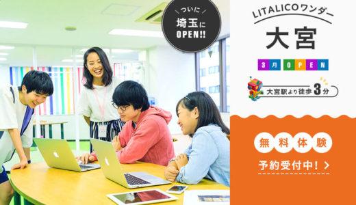 LITALICO(リタリコ)ワンダー大宮が3月ニューオープン!話題のプログラミングスクールが埼玉初進出!
