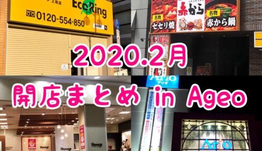 上尾市|2020年2月開店(ニューオープン)するお店&バイト情報まとめ